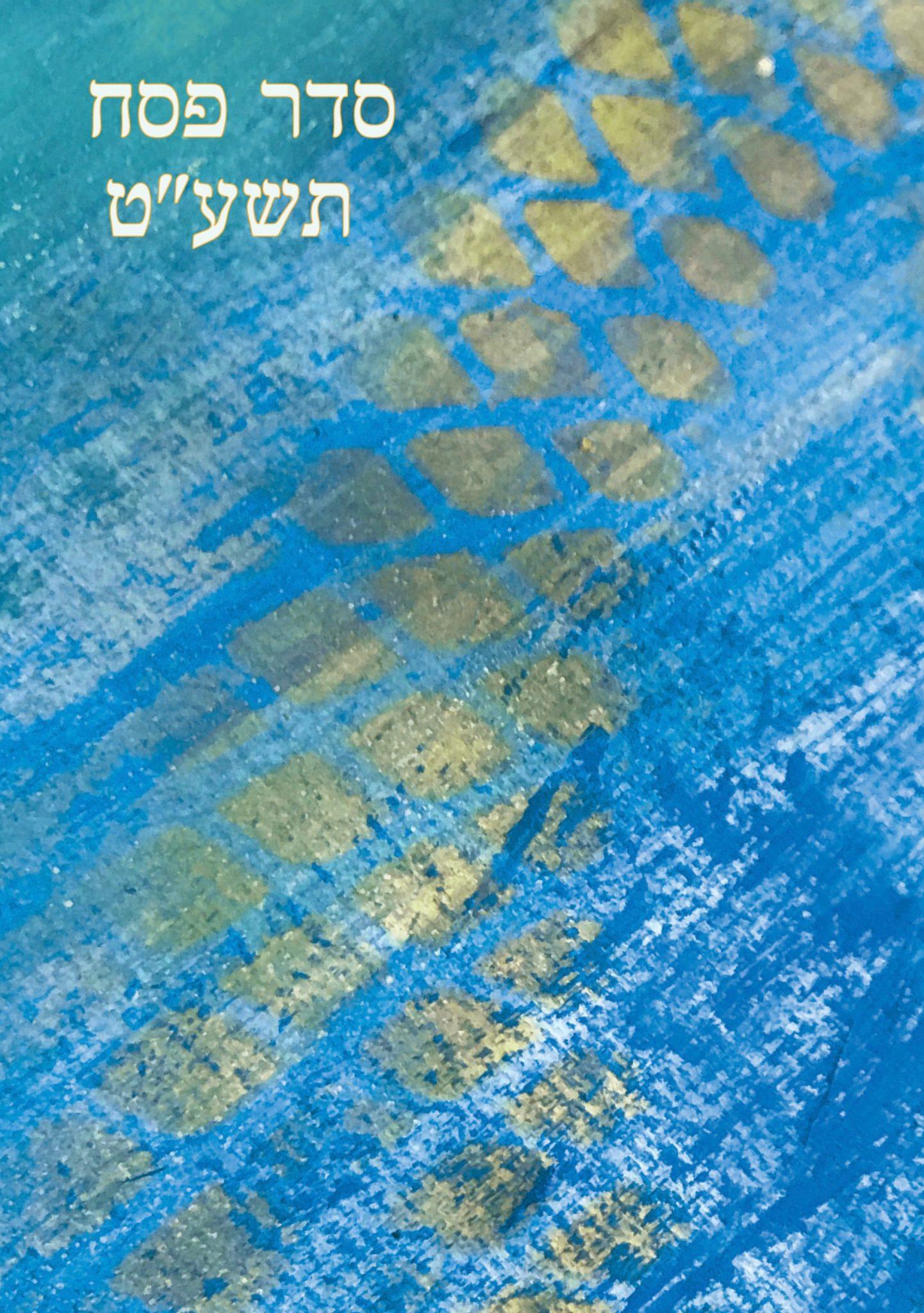 Calendrier Hebraique 5779.Seder Communautaire Au Centre Maayan Avec Kg Kehilat Gesher